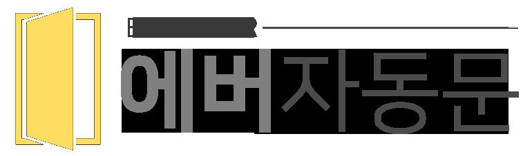 에버자동문